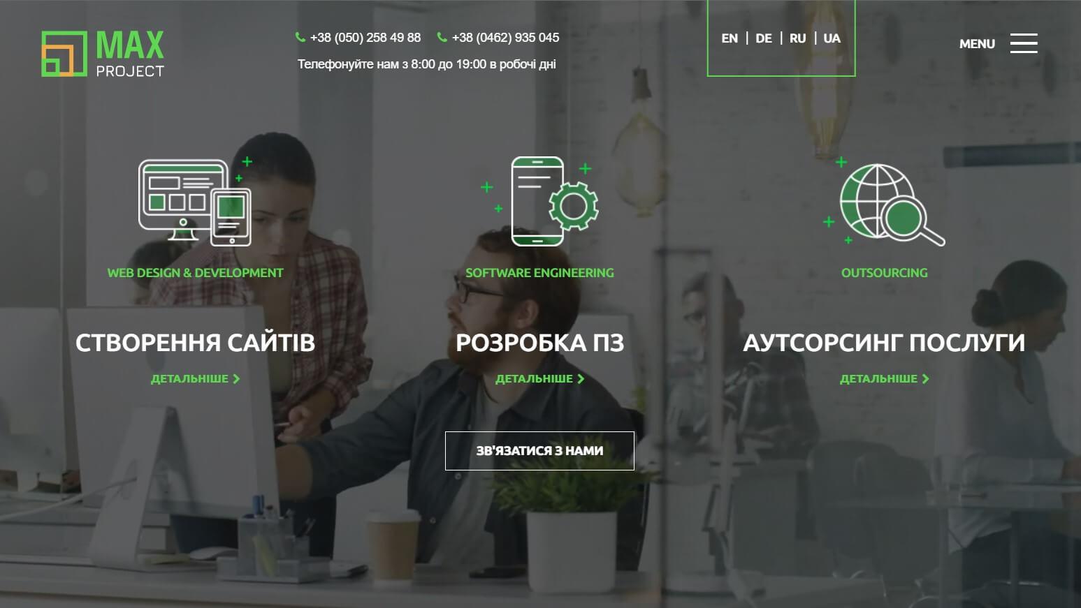 Max Project - обзор компании, услуги, отзывы, клиенты, Фото № 1 - google-seo.pro