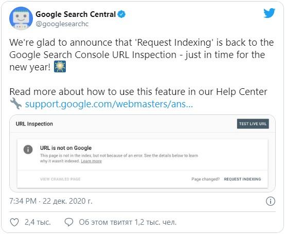 Google Search Console возобновил работу инструмента индексации, Фото № 1 - google-seo.pro