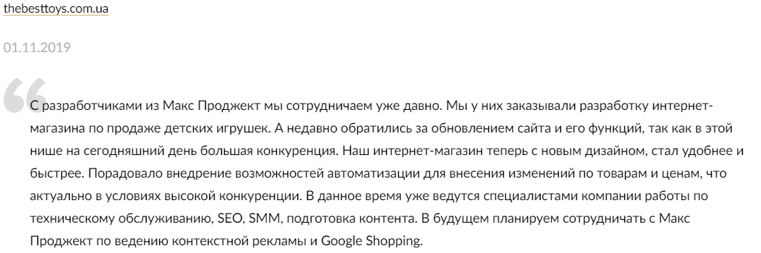 Max Project - обзор компании, услуги, отзывы, клиенты, Фото № 5 - google-seo.pro