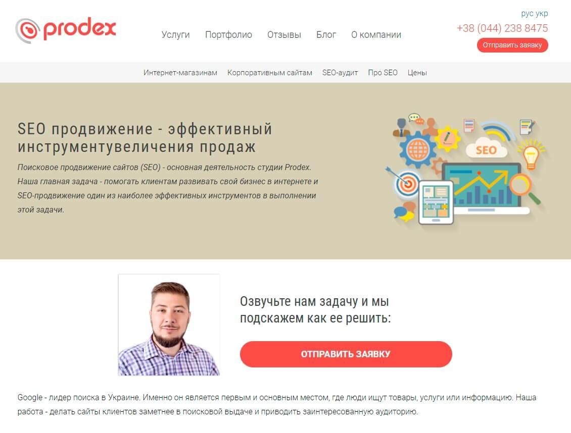 Prodex - обзор компании, услуги, отзывы, клиенты | Google SEO, Фото № 2 - google-seo.pro