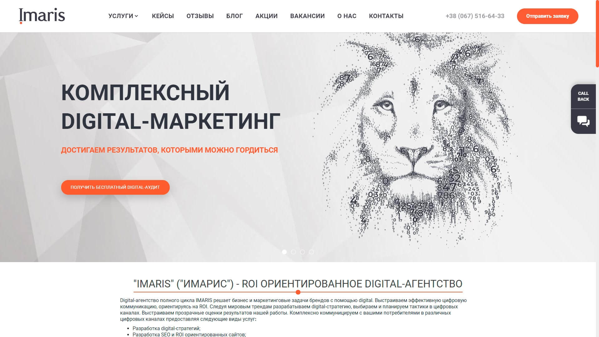 Imaris - обзор компании, услуги, отзывы, клиенты   Google SEO, Фото № 1 - google-seo.pro