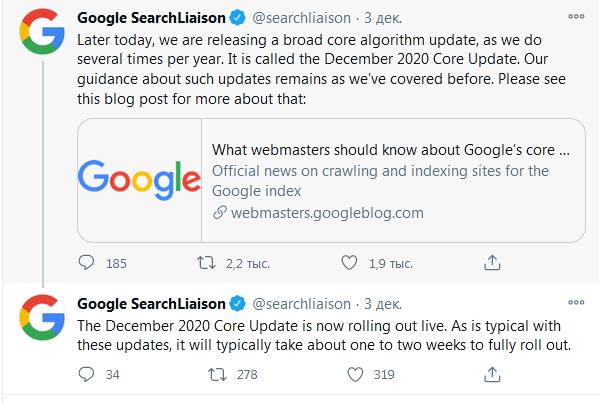 Google обновляет основной алгоритм: декабрь 2020, Фото № 1 - google-seo.pro