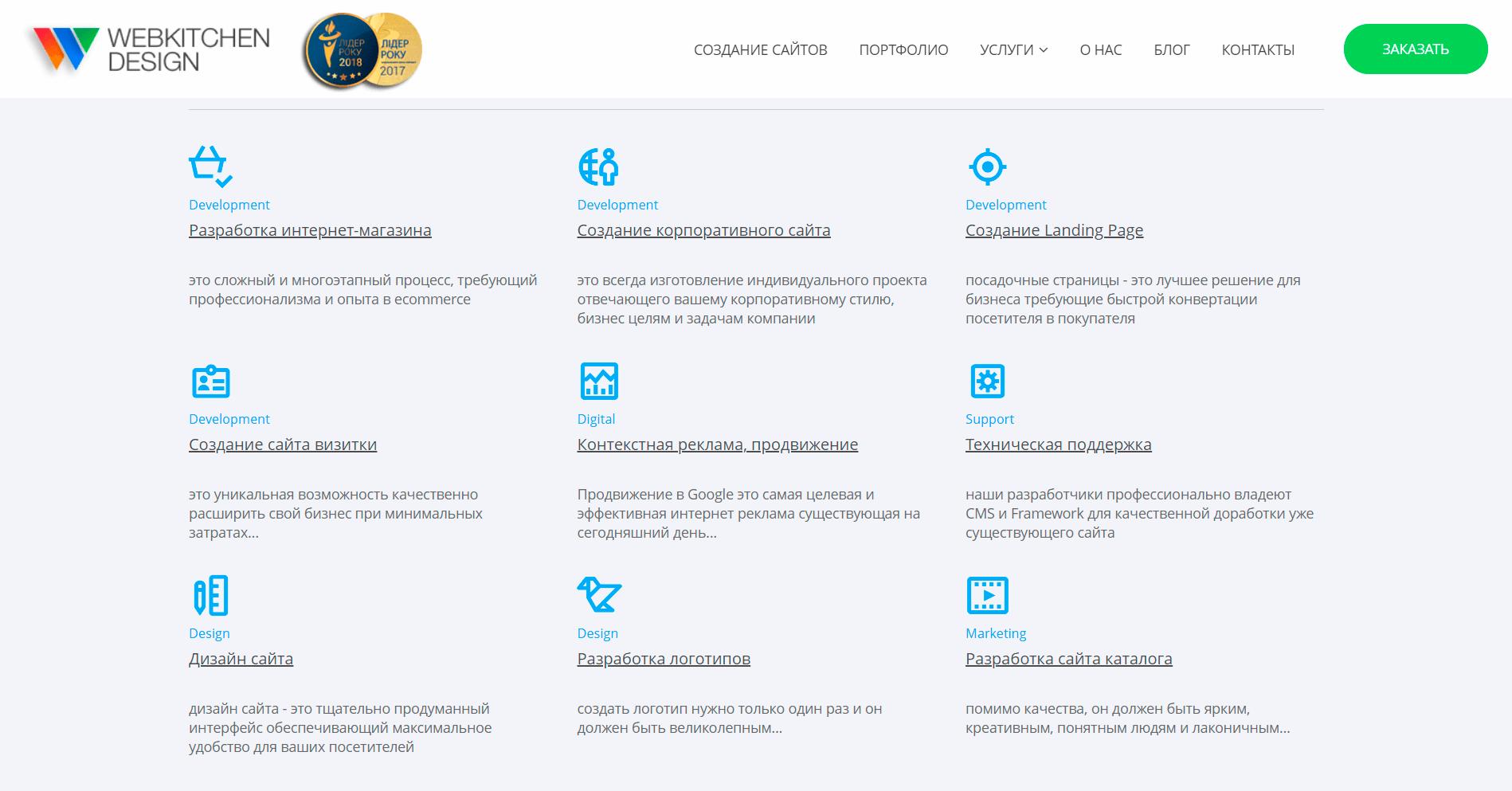 WEBKITCHEN DESIGN - обзор компании, услуги, отзывы, клиенты, Фото № 1 - google-seo.pro
