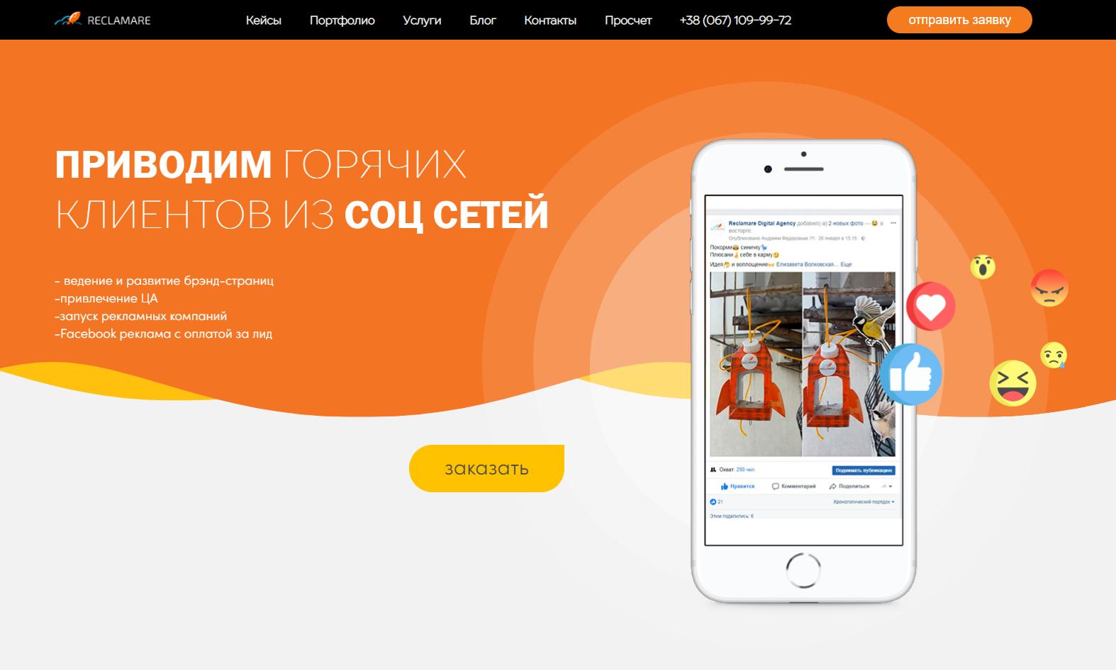 Reclamare - обзор компании, услуги, отзывы, клиенты, Фото № 2 - google-seo.pro