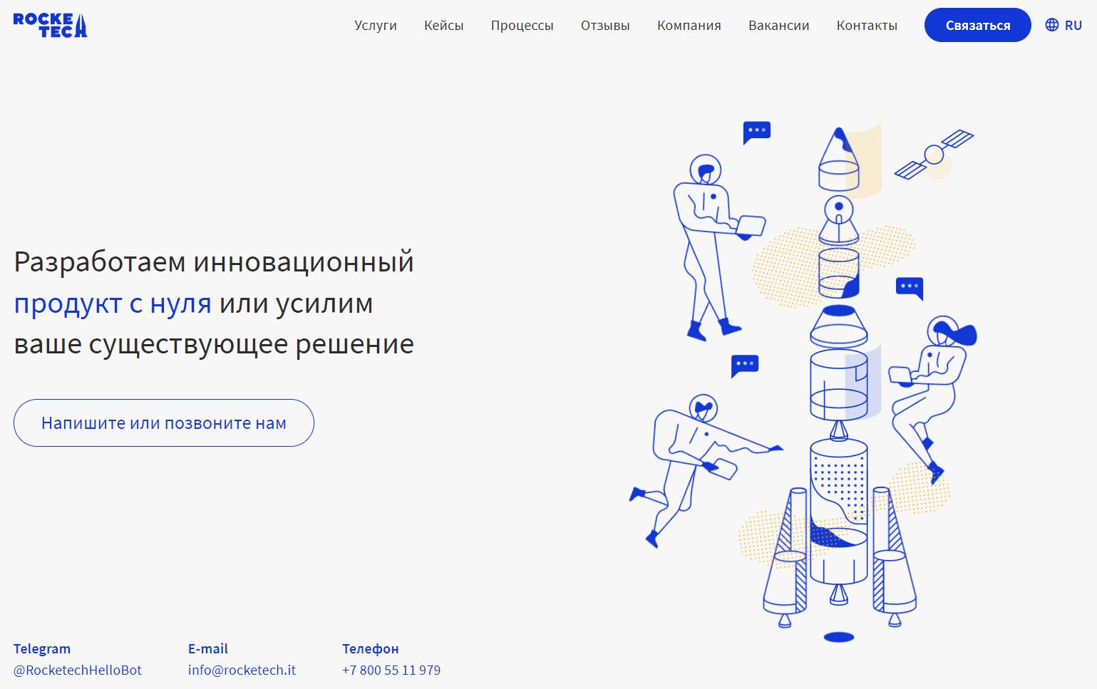 ROCKETECH - обзор компании, услуги, отзывы, клиенты, Фото № 1 - google-seo.pro