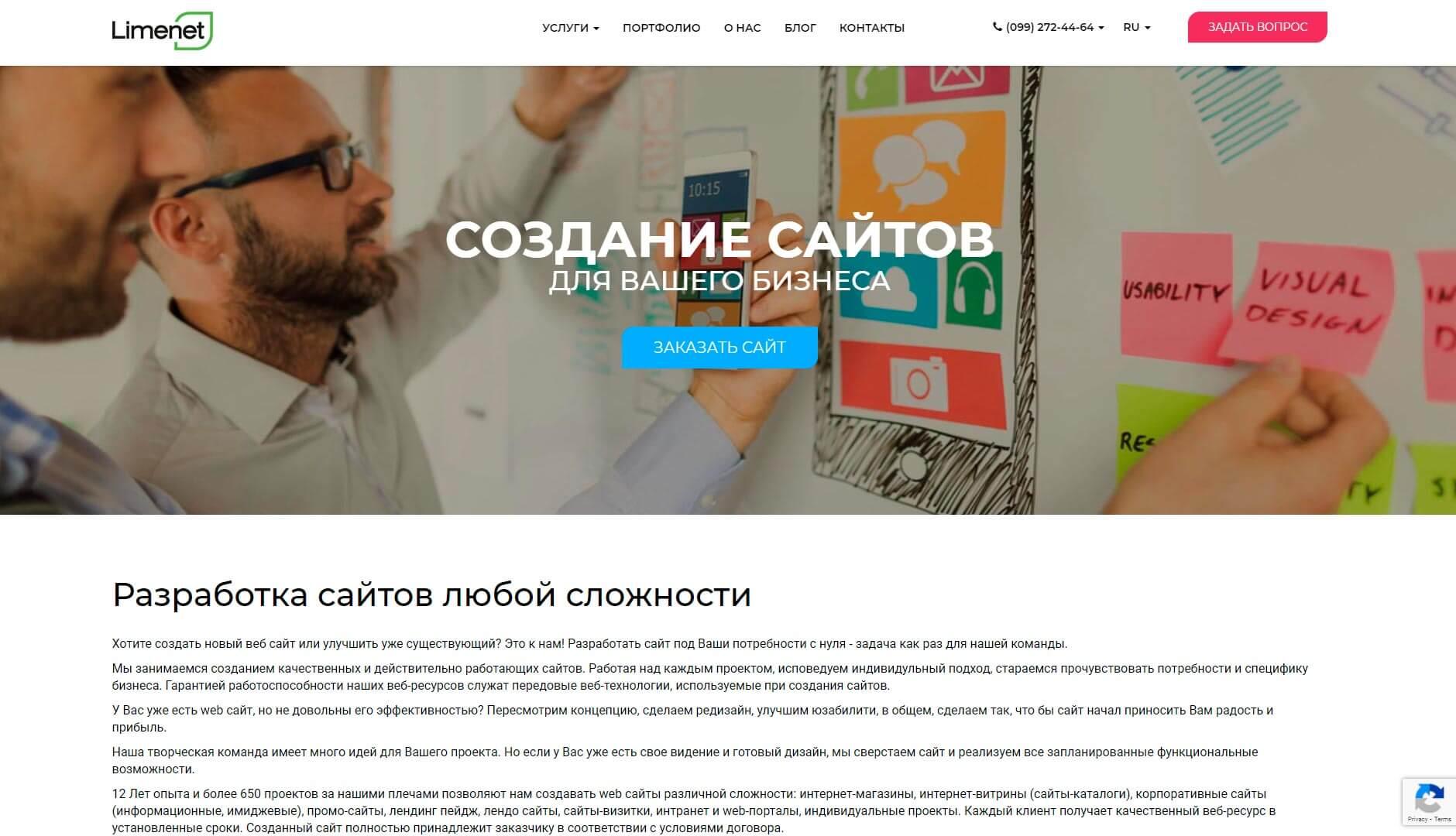 Лаймнет - обзор компании, услуги, отзывы, клиенты | Google SEO, Фото № 2 - google-seo.pro