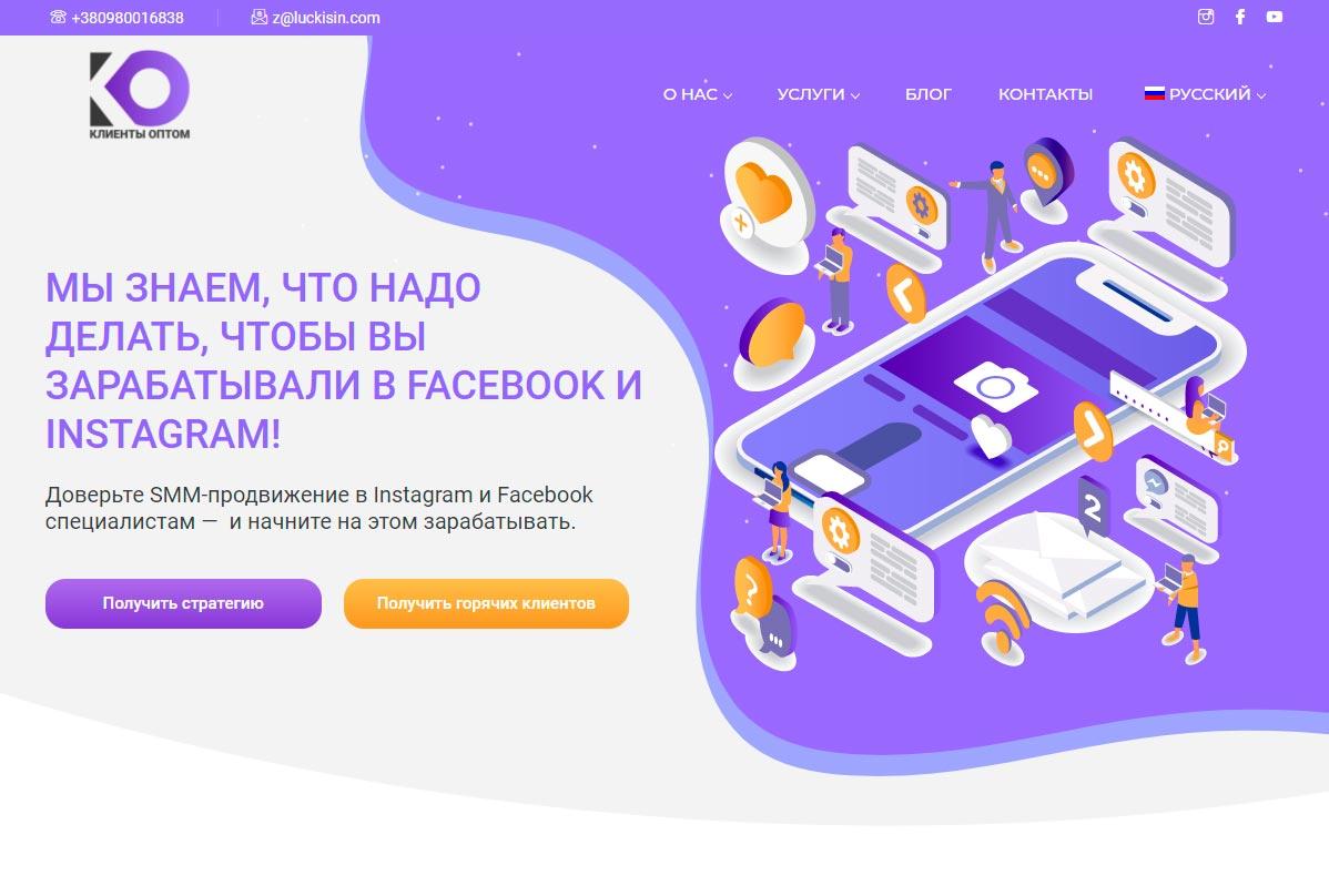 Клиенты Оптом - обзор компании, услуги, отзывы, клиенты   Google SEO, Фото № 2 - google-seo.pro