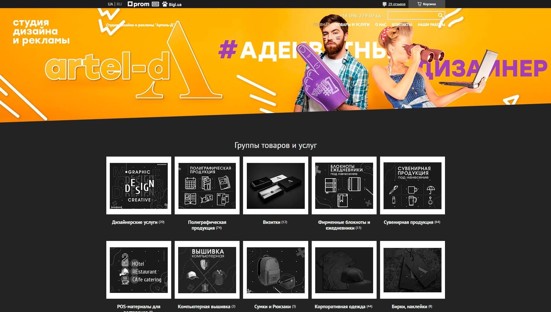 Артель-Д - обзор компании, услуги, отзывы, клиенты, Фото № 1 - google-seo.pro