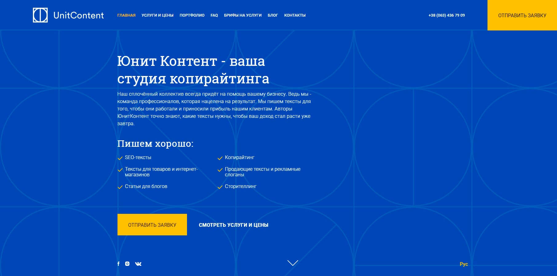 ЮнитКонтент - обзор компании, услуги, отзывы, клиенты, Фото № 1 - google-seo.pro