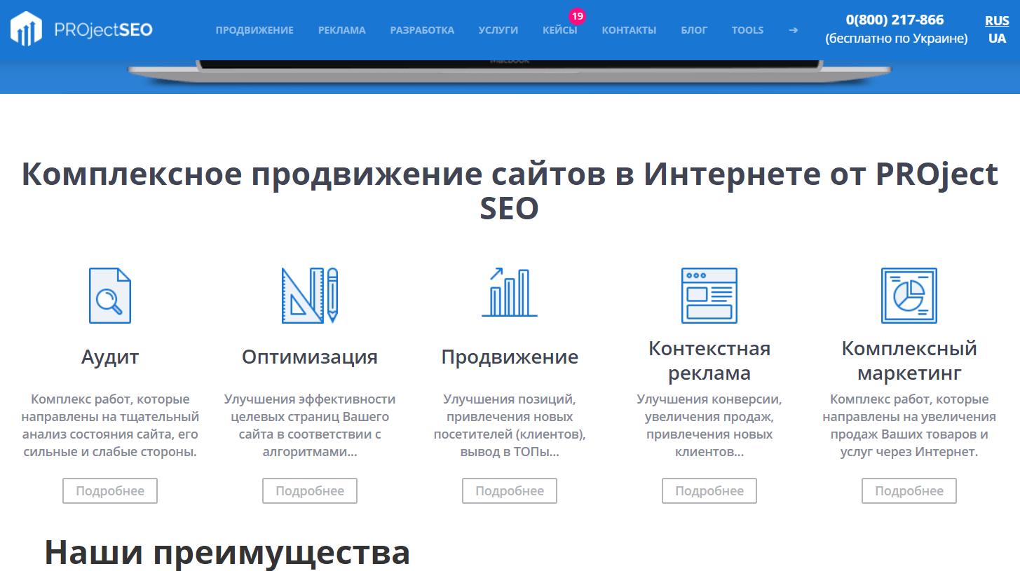 PROject SEO - обзор компании, услуги, отзывы, клиенты   Google SEO, Фото № 1 - google-seo.pro