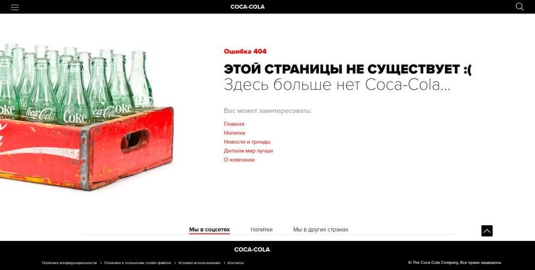 Страница 404: зачем она нужна, как её оформить и оптимизировать, Фото № 6 - google-seo.pro