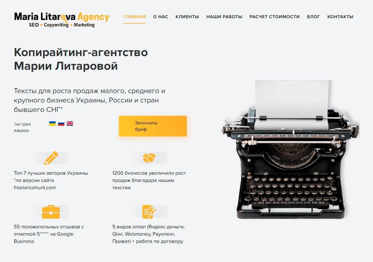 Агентство Марии Литаровой - обзор компании, услуги, отзывы, клиенты, Фото № 1 - google-seo.pro