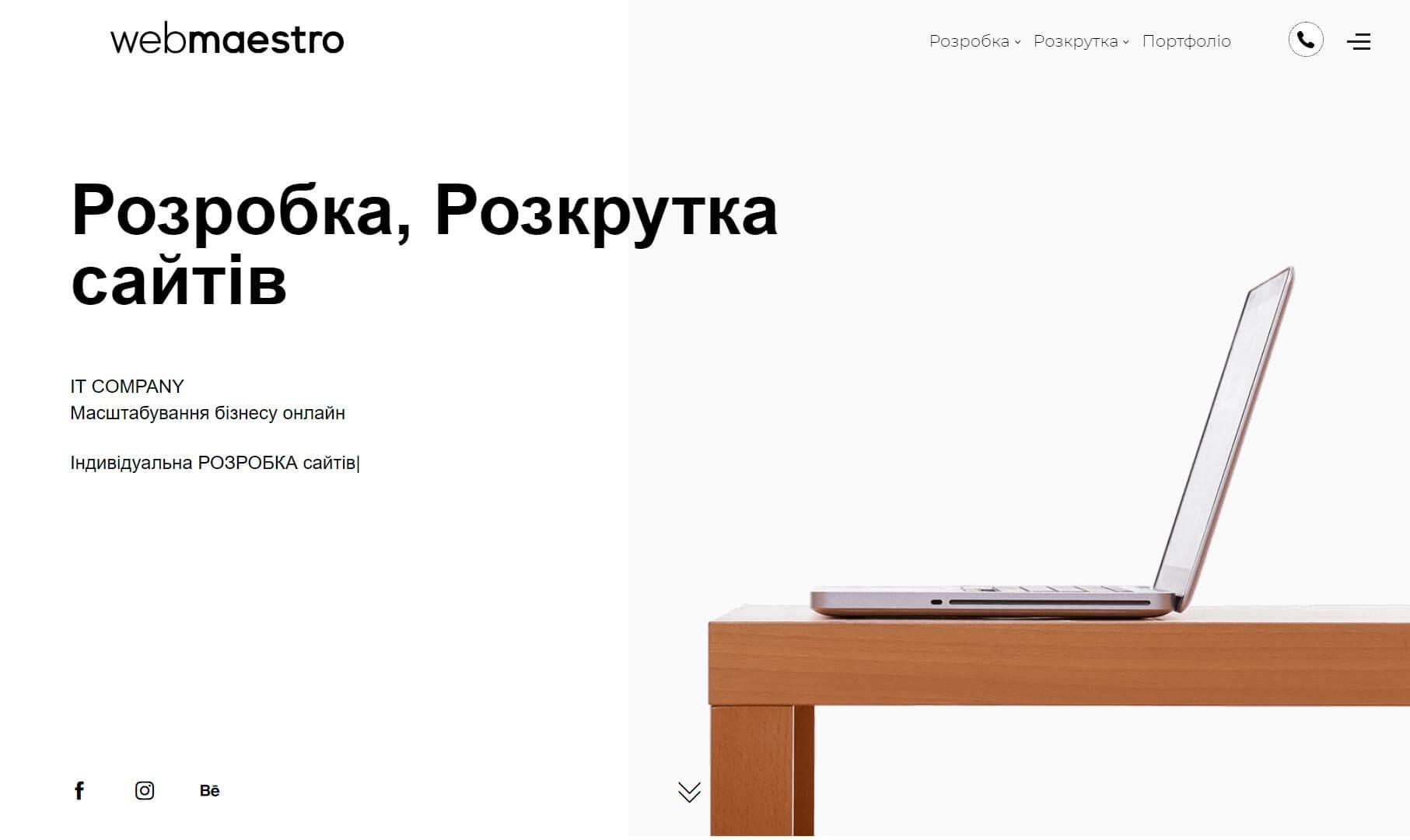 Webmaestro - обзор компании, услуги, отзывы, клиенты, Фото № 1 - google-seo.pro