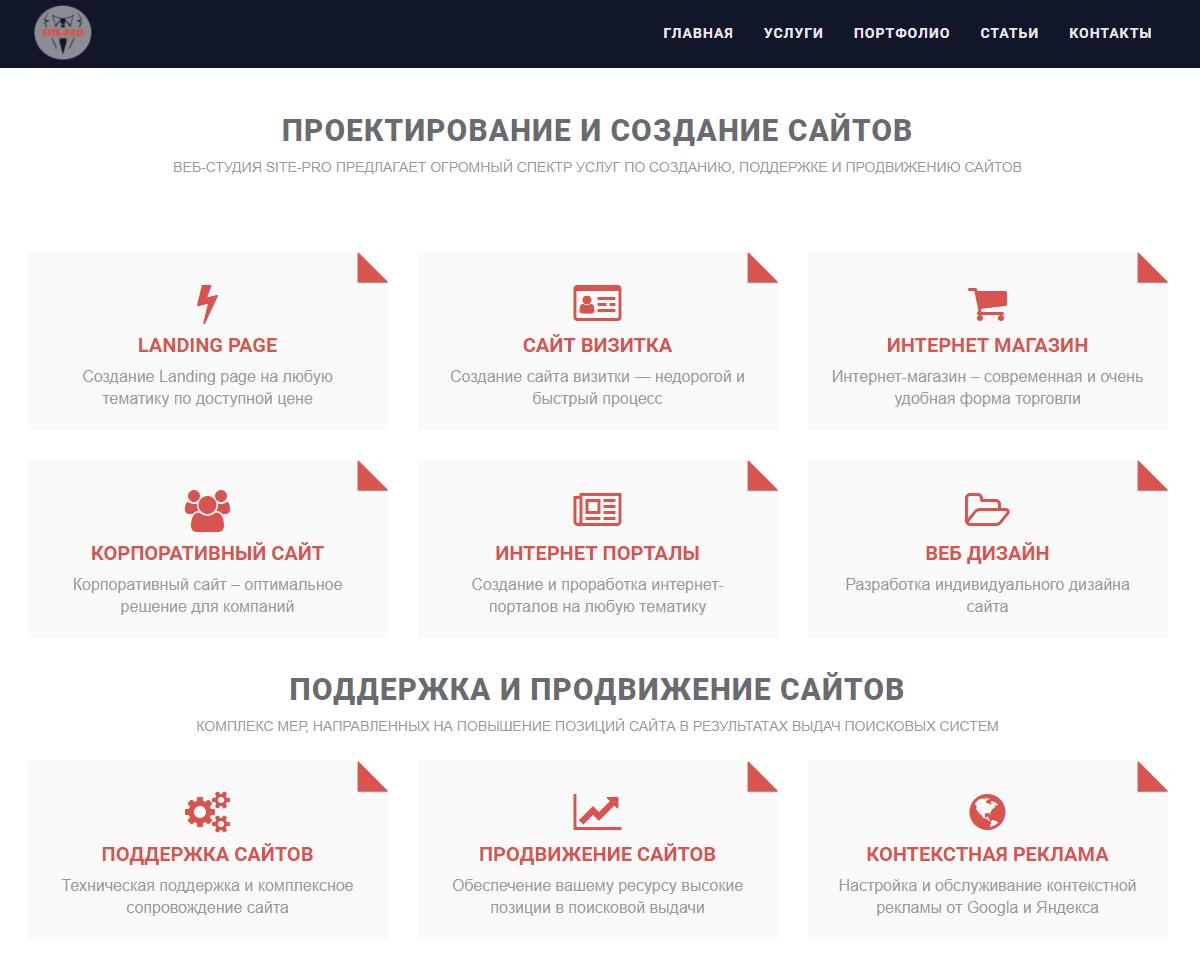 Site-Pro - обзор компании, услуги, отзывы, клиенты   Google SEO, Фото № 2 - google-seo.pro