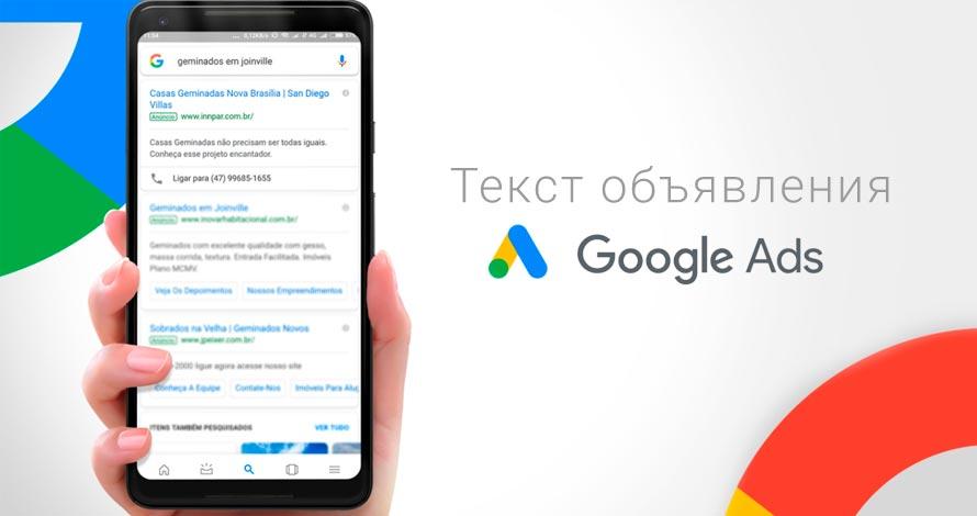 Google AdWords: что это такое и как настроить контекстную рекламу. Руководство для новичков, Фото № 6 - google-seo.pro
