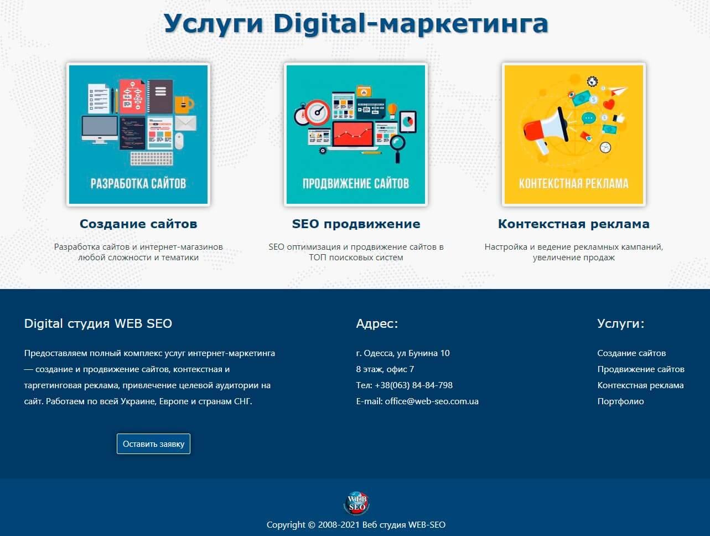 Web-Seo - обзор компании, услуги, отзывы, клиенты | Google SEO, Фото № 2 - google-seo.pro