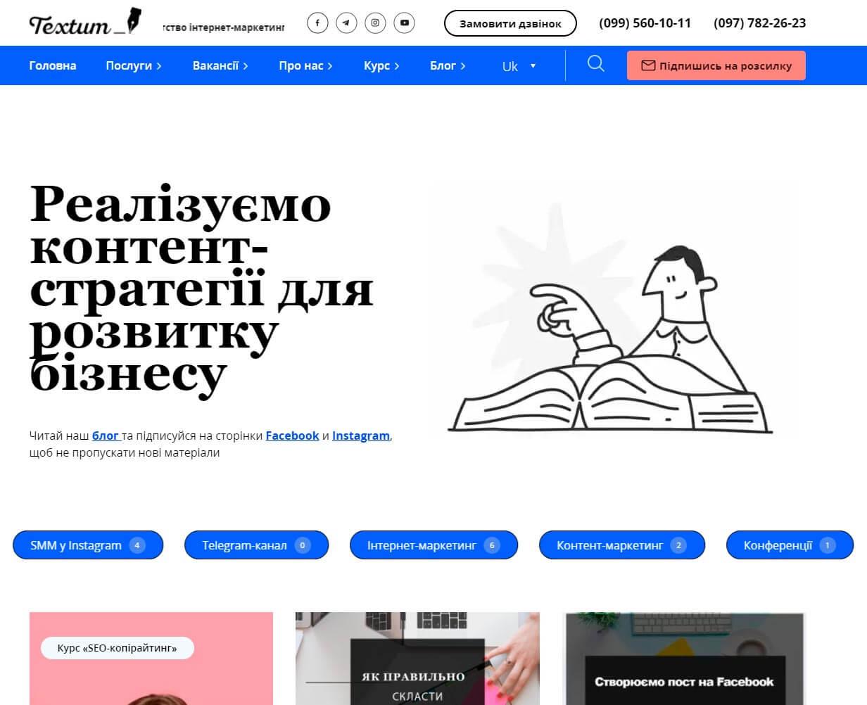 Textum - обзор компании, услуги, отзывы, клиенты, Фото № 1 - google-seo.pro