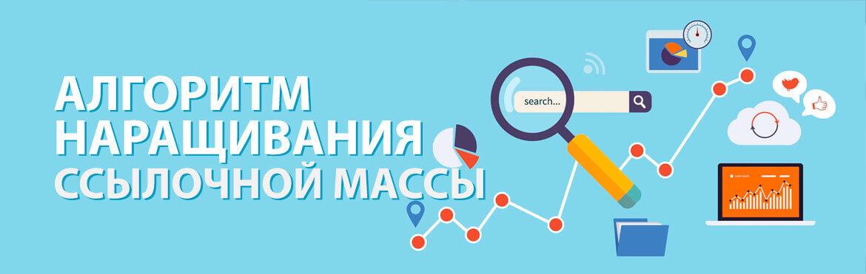 Анализ ссылочной массы сайта – полный разбор, Фото № 1 - google-seo.pro