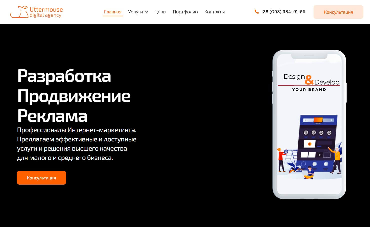 Uttermouse - обзор компании, услуги, отзывы, клиенты, Фото № 1 - google-seo.pro