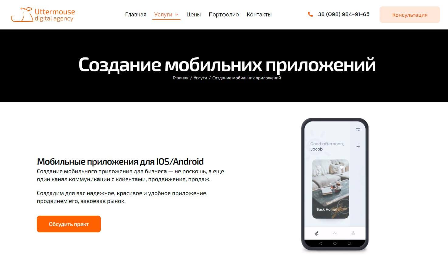 Uttermouse - обзор компании, услуги, отзывы, клиенты, Фото № 2 - google-seo.pro