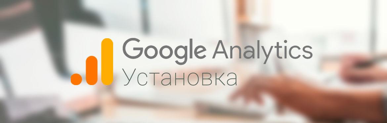 GOOGLE ANALYTICS 4: обзор обновления счетчика., Фото № 3 - google-seo.pro