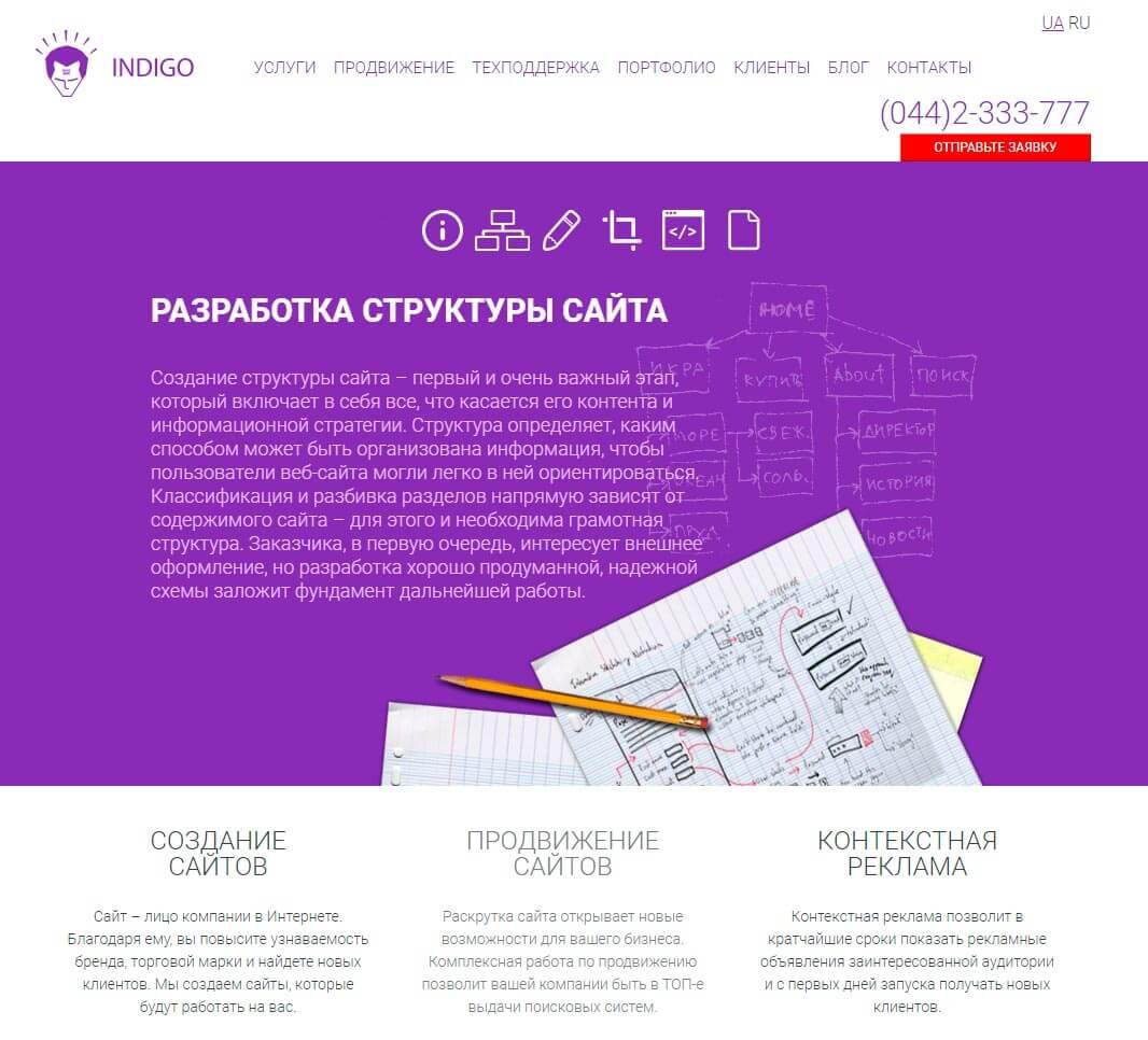 Indigo - обзор компании, услуги, отзывы, клиенты, Фото № 1 - google-seo.pro