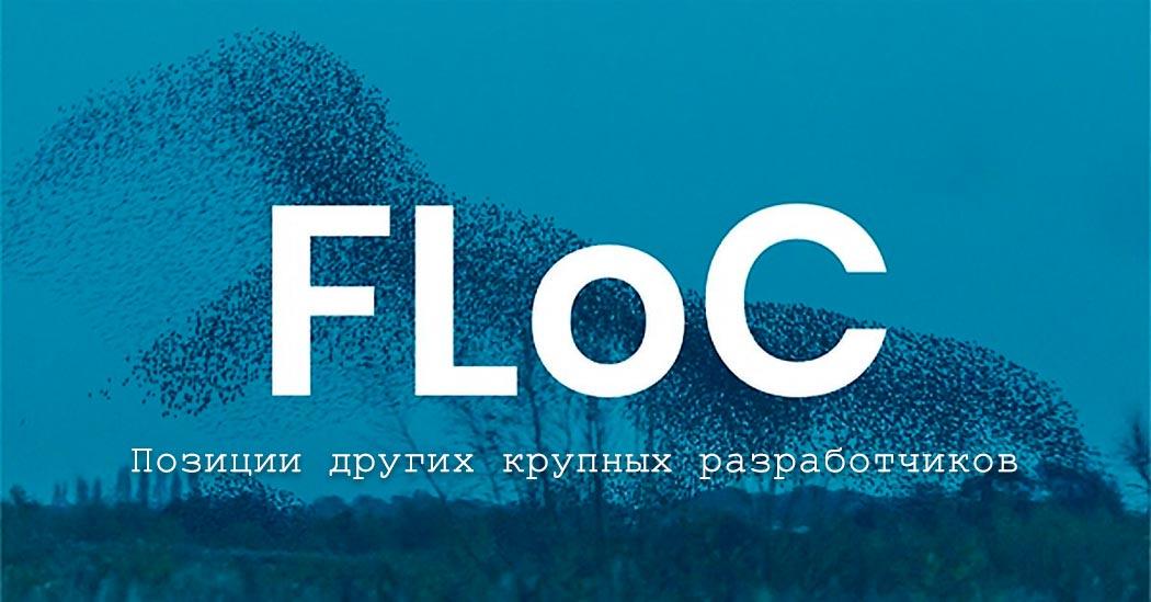 Проблемы с Google FLoC? | Google SEO, Фото № 2 - google-seo.pro