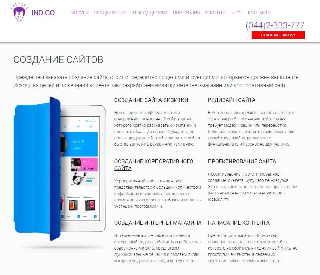 Indigo - обзор компании, услуги, отзывы, клиенты, Фото № 2 - google-seo.pro