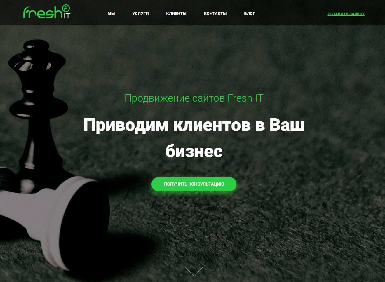 FreshIT - обзор компании, услуги, отзывы, клиенты   Google SEO, Фото № 1 - google-seo.pro
