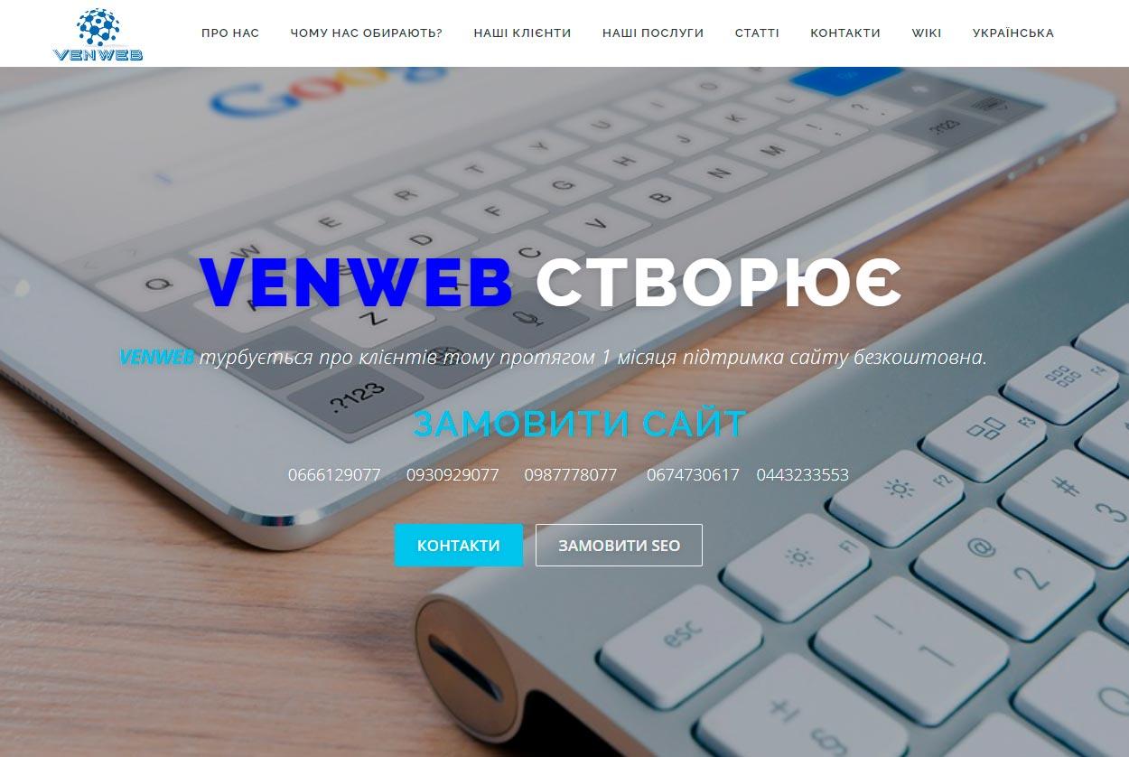 VENWEB - обзор компании, услуги, отзывы, клиенты   Google SEO, Фото № 1 - google-seo.pro