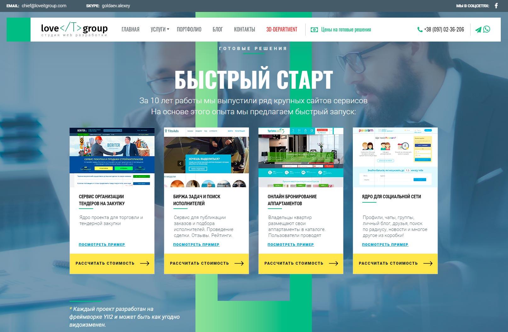 Loveitgroup - обзор компании, услуги, отзывы, клиенты, Фото № 2 - google-seo.pro