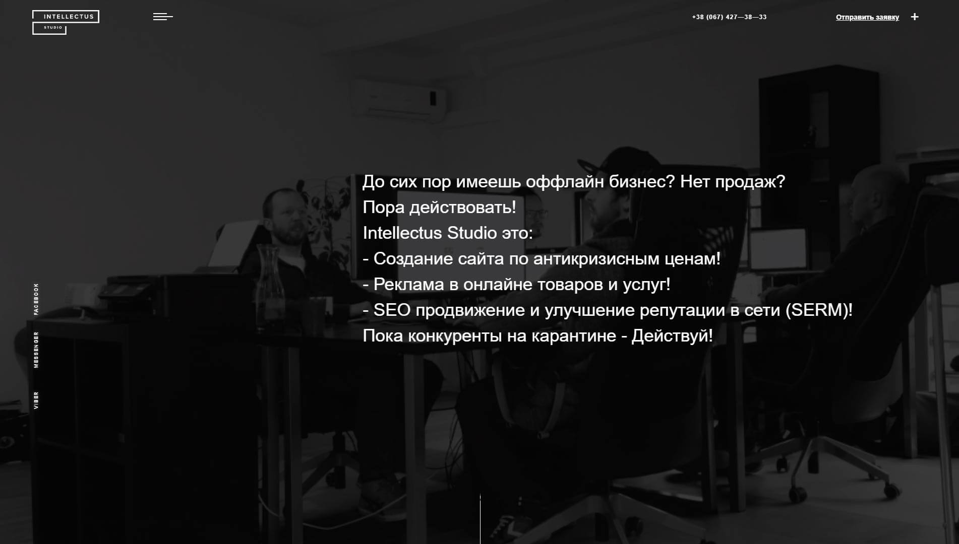 Intellectus - обзор компании, услуги, отзывы, клиенты, Фото № 1 - google-seo.pro