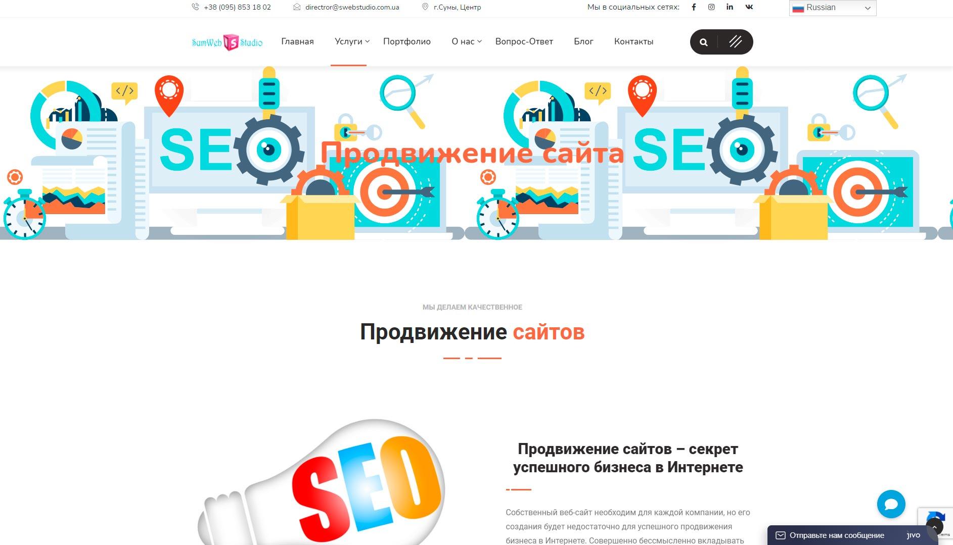 SumWeb - обзор компании, услуги, отзывы, клиенты | Google SEO, Фото № 2 - google-seo.pro