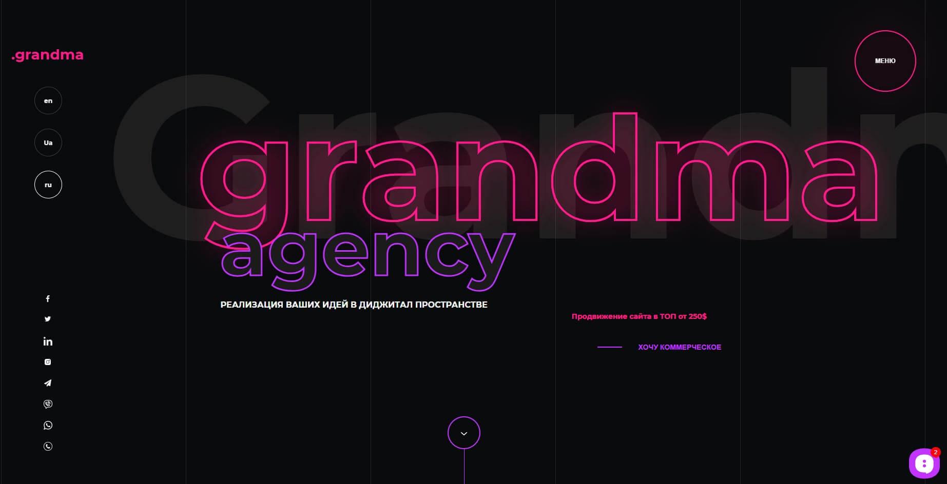GRANDMA AGENCY - обзор компании, услуги, отзывы, клиенты | Google SEO, Фото № 1 - google-seo.pro