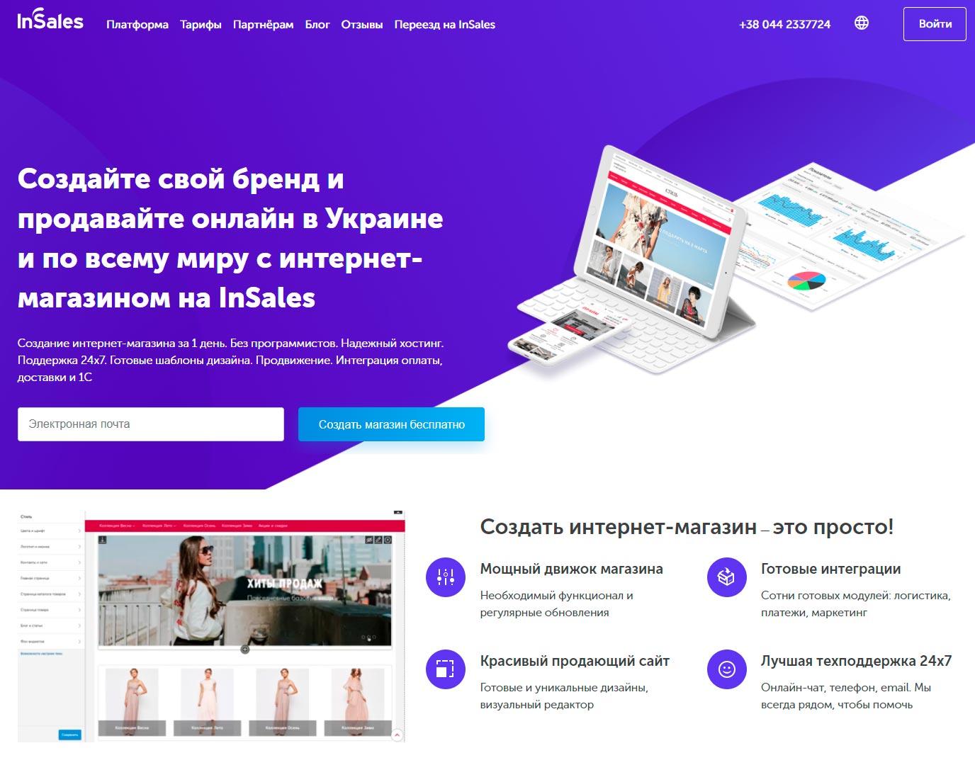 InSales - обзор компании, услуги, отзывы, клиенты, Фото № 1 - google-seo.pro