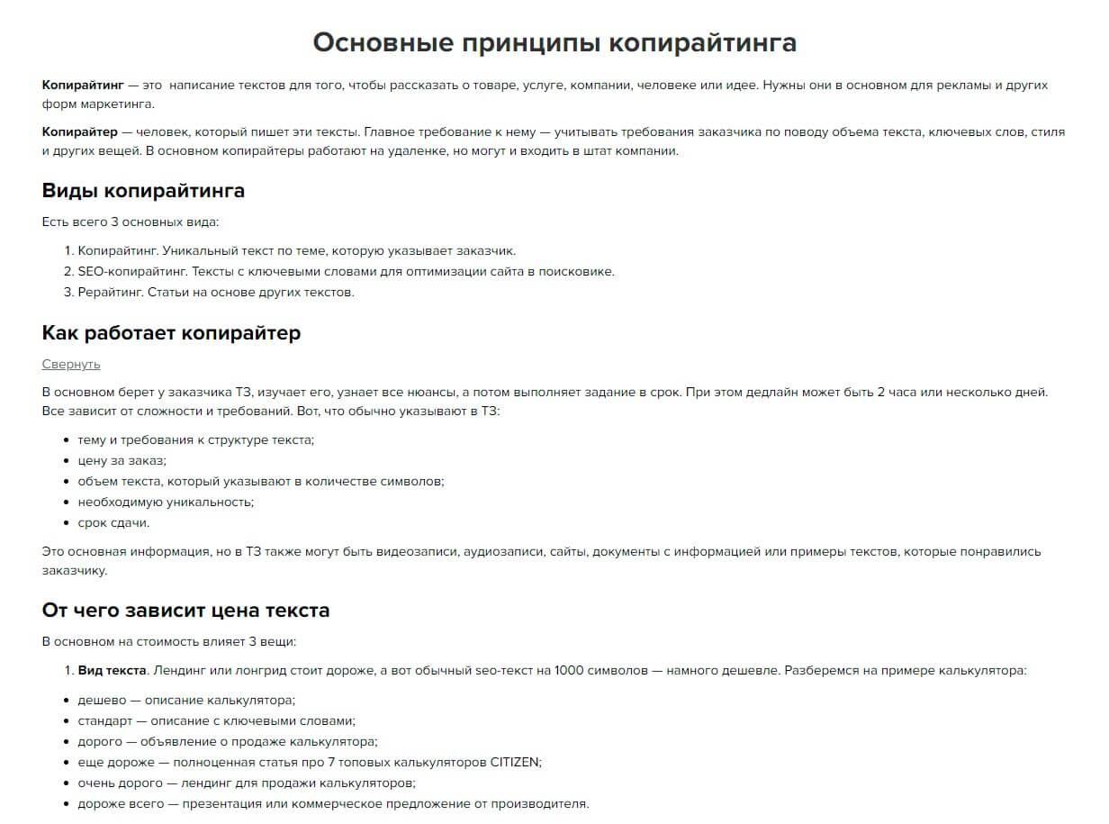Агентство Марии Литаровой - обзор компании, услуги, отзывы, клиенты, Фото № 2 - google-seo.pro