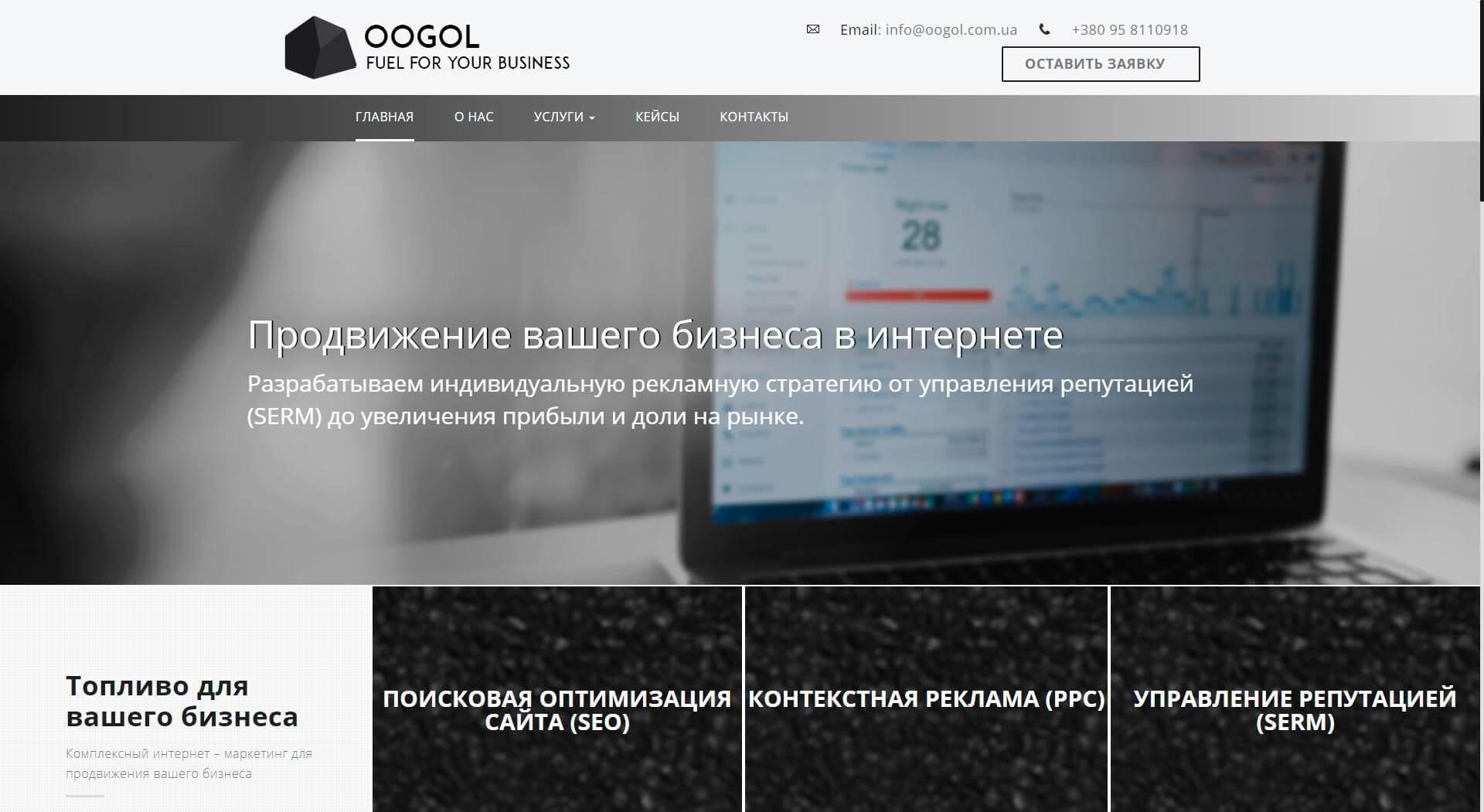 Oogol - обзор компании, услуги, отзывы, клиенты, Фото № 1 - google-seo.pro