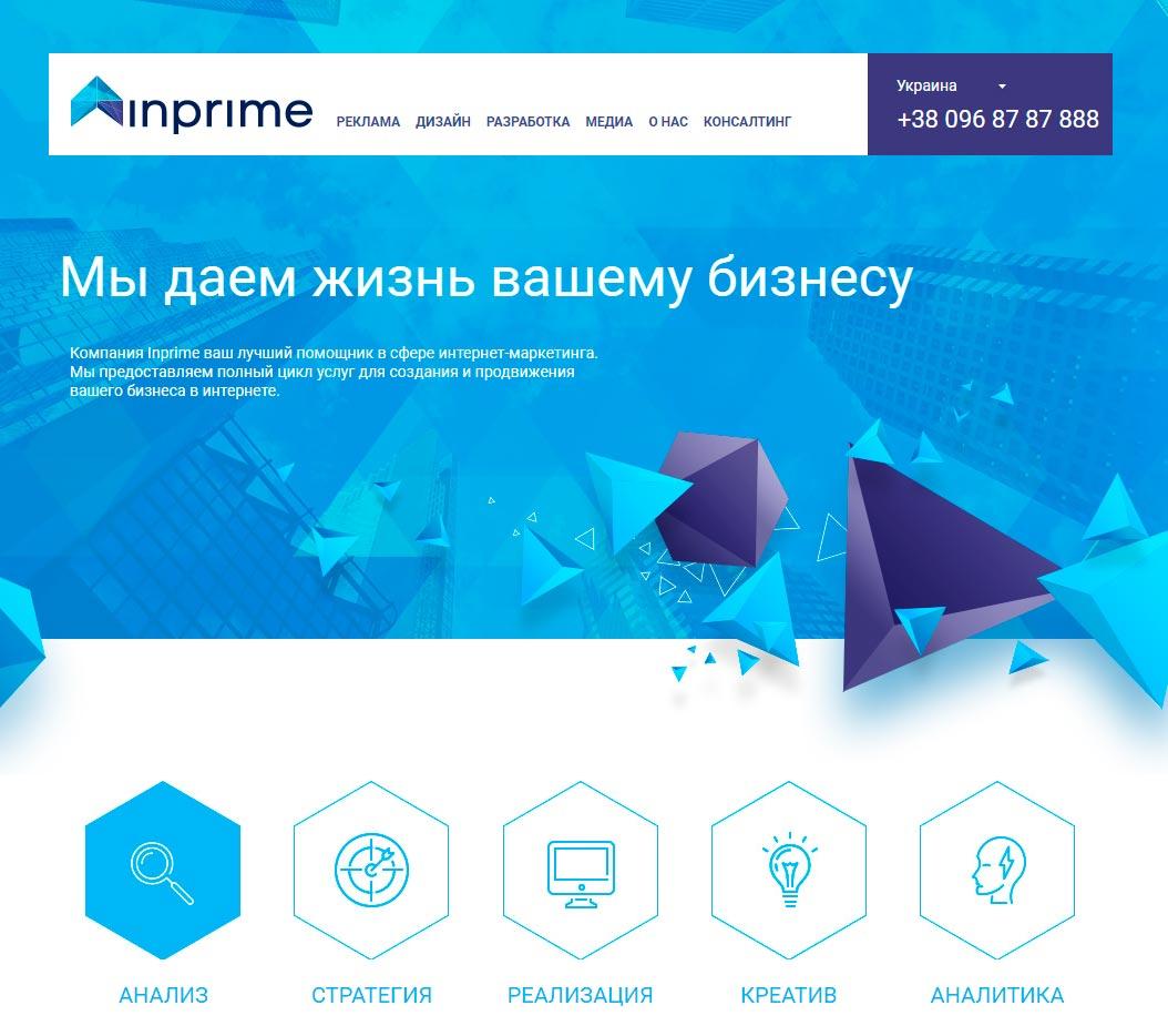 INPRIME - обзор компании, услуги, отзывы, клиенты, Фото № 1 - google-seo.pro