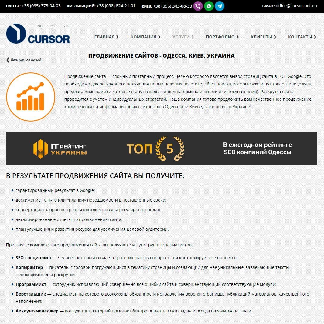 Cursor - обзор компании, услуги, отзывы, клиенты, Фото № 2 - google-seo.pro