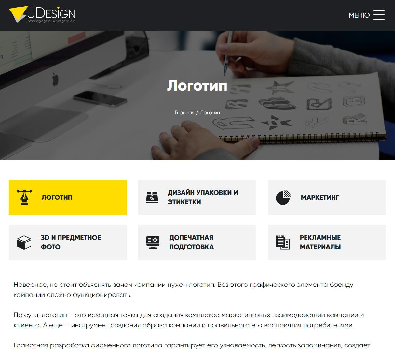 JDesign - обзор компании, услуги, отзывы, клиенты, Фото № 2 - google-seo.pro