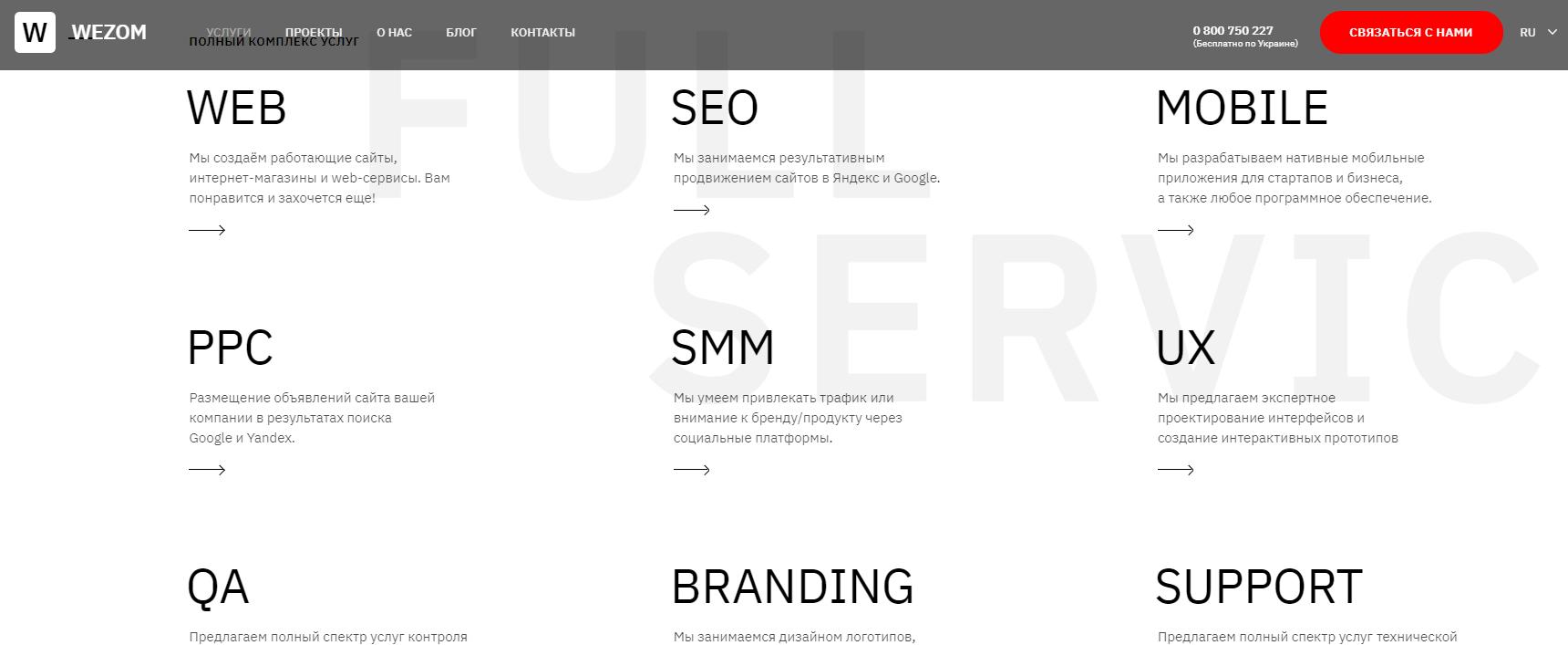WEZOM - обзор компании, услуги, отзывы, клиенты | Google SEO, Фото № 4 - google-seo.pro