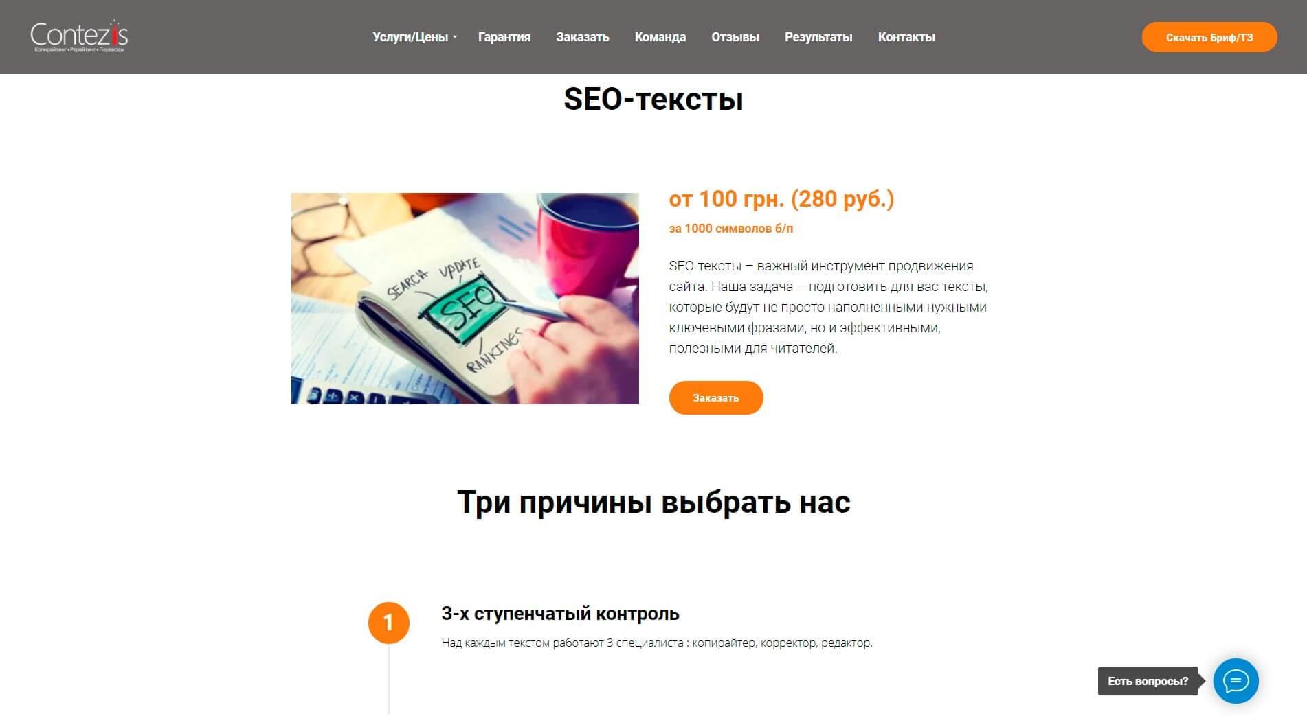 Contezis - обзор компании, услуги, отзывы, клиенты, Фото № 2 - google-seo.pro