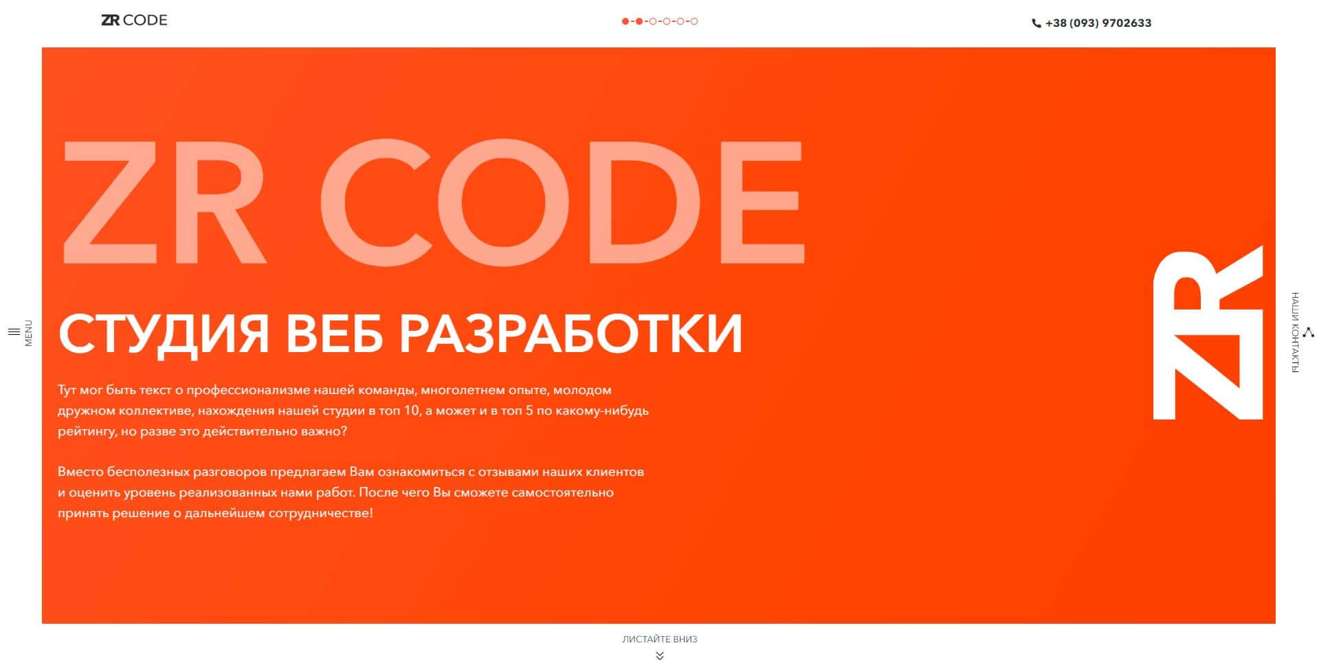 ZR code - обзор компании, услуги, отзывы, клиенты, Фото № 1 - google-seo.pro