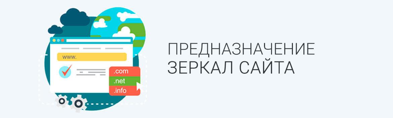Как сделать зеркало сайта: полное руководство, Фото № 1 - google-seo.pro