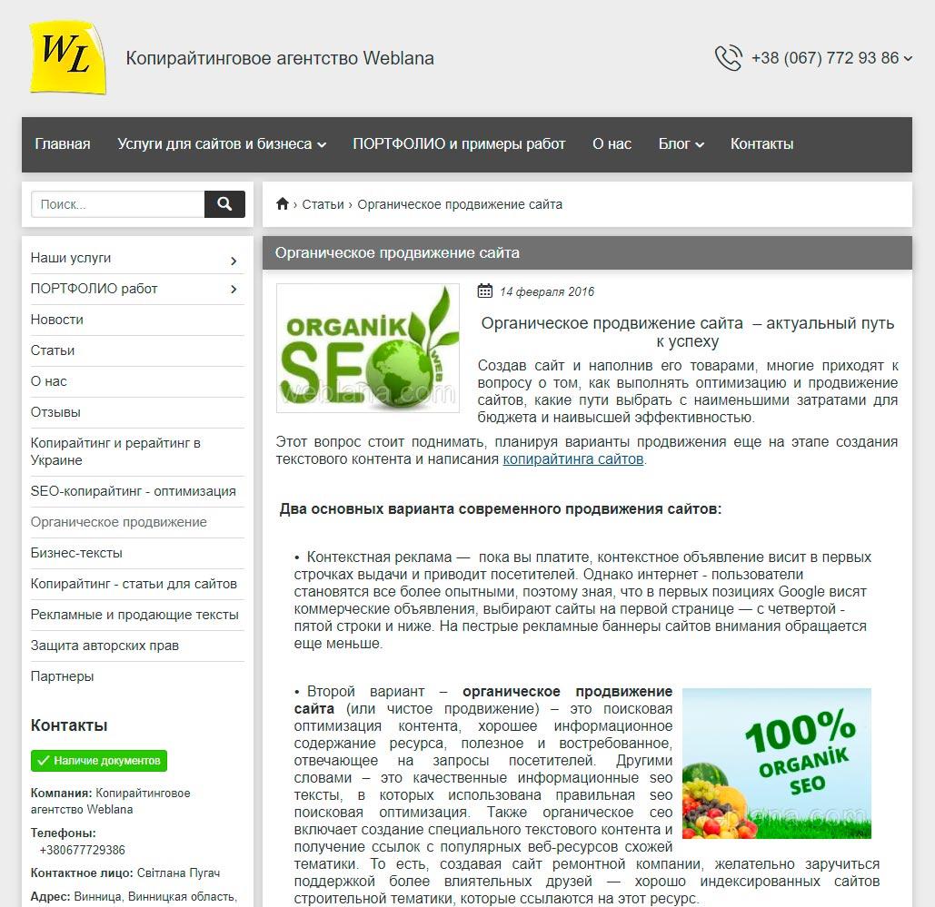 Weblana - обзор компании, услуги, отзывы, клиенты, Фото № 2 - google-seo.pro