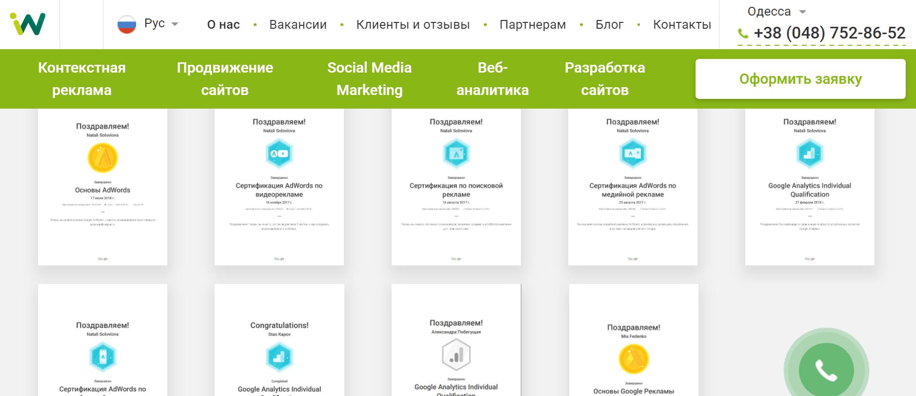 Inweb - обзор компании, услуги, отзывы, клиенты | Google SEO, Фото № 4 - google-seo.pro