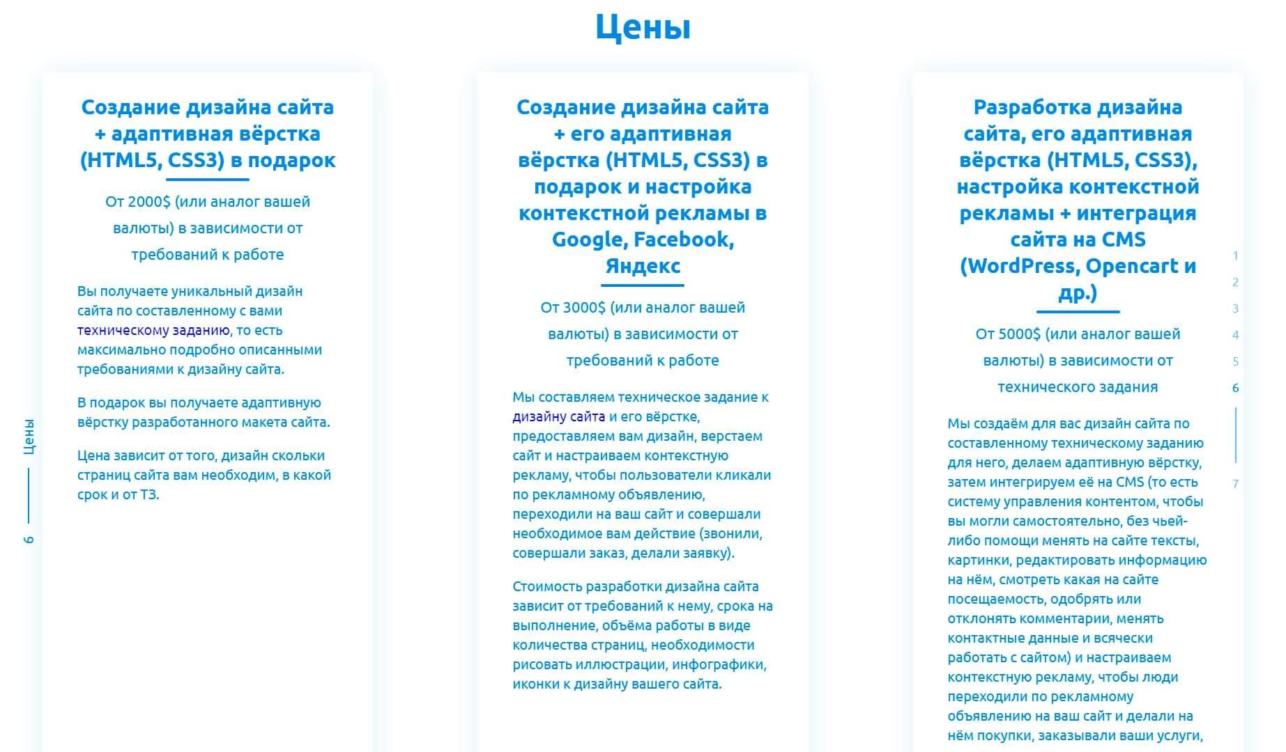 Логомания - обзор компании, услуги, отзывы, клиенты, Фото № 3 - google-seo.pro
