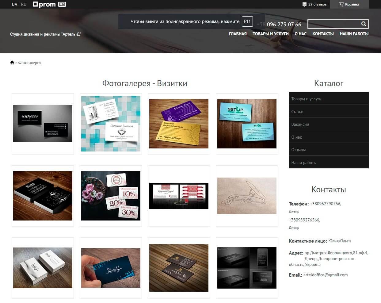 Артель-Д - обзор компании, услуги, отзывы, клиенты, Фото № 3 - google-seo.pro
