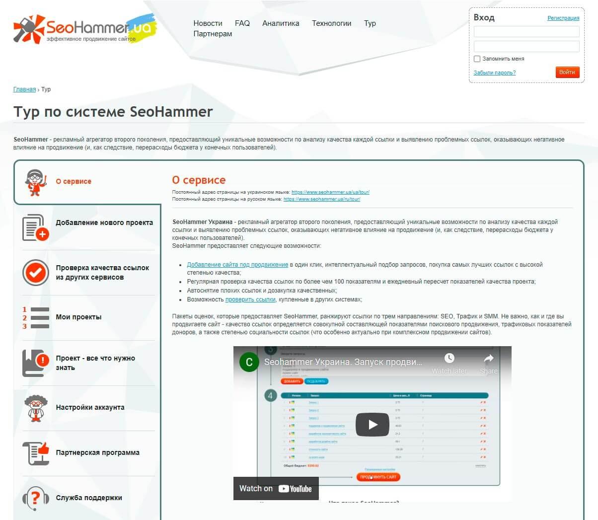 SeoHammer - обзор компании, услуги, отзывы, клиенты | Google SEO, Фото № 2 - google-seo.pro