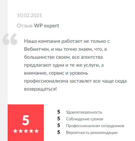 WEBKITCHEN DESIGN - обзор компании, услуги, отзывы, клиенты, Фото № 5 - google-seo.pro